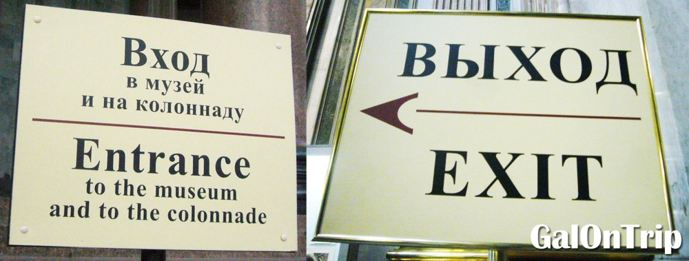 russian entrance exit