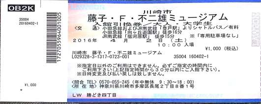 ticket doraemon